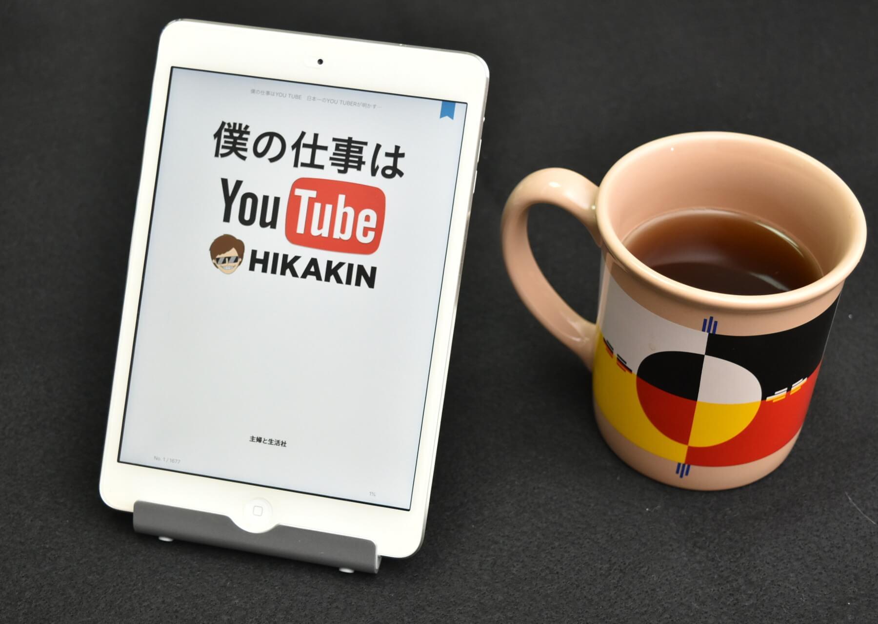 HIKAKINの電子書籍