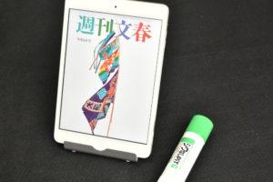 週刊文春9月6日号