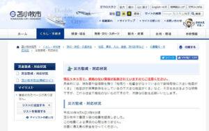 苫小牧市ホームページ