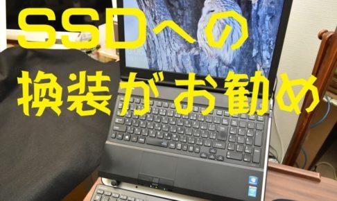 SSDへの換装がお勧め