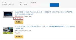 SSD価格
