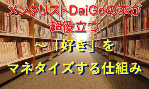 DaiGoの本棚