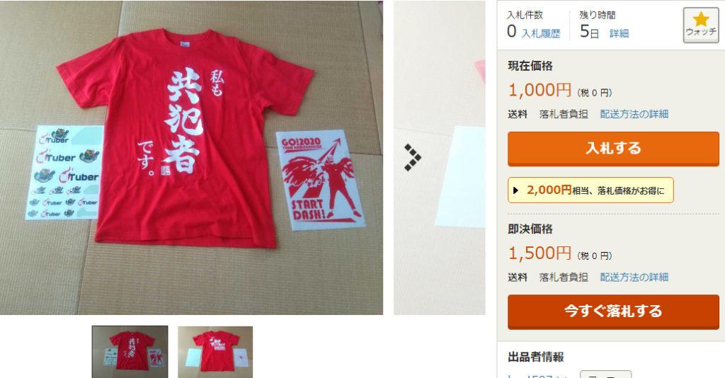 共犯者Tシャツ